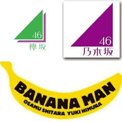 バナナザカ