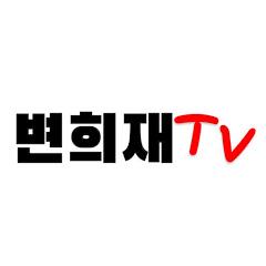 변희재TV