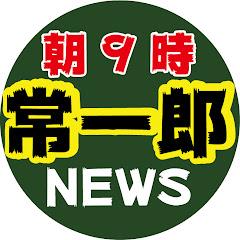 NEWS常一郎 土曜朝9時