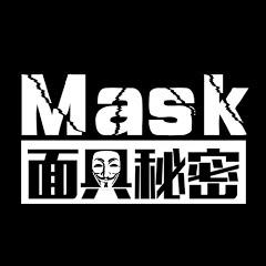 Mask面具秘密