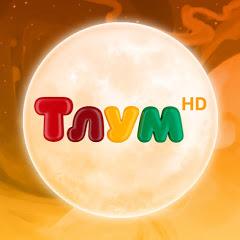 Тлум HD
