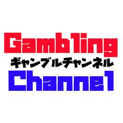 ギャンブルチャンネル