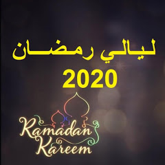 منوعات ليالي رمضان