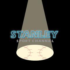 史丹利視角的體育世界