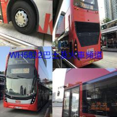 WH5832巴士及火車頻道