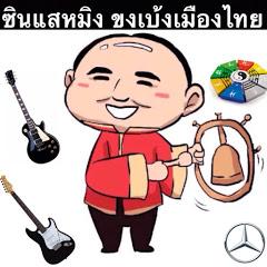 ซินแสหมิง ขงเบ้งเมืองไทย