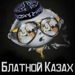 Блатной Казах