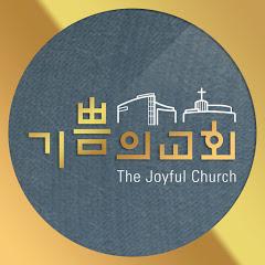 기쁨의교회