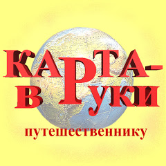 КАРТА - В РУКИ
