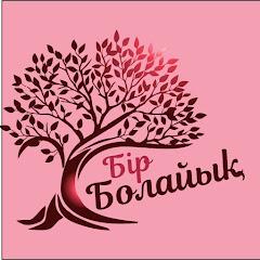 Бір болайық / Бир Болайык / Bir Bolayik