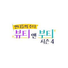 뷰티앤부티 시즌4