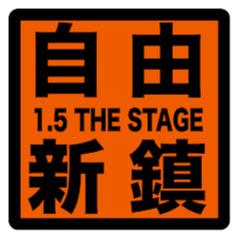 自由新鎮1.5舞台劇官方頻道