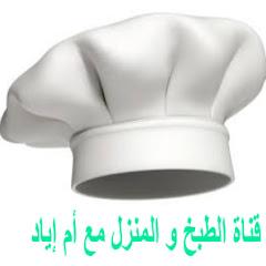 الطبخ و المنزل مع ام اياد
