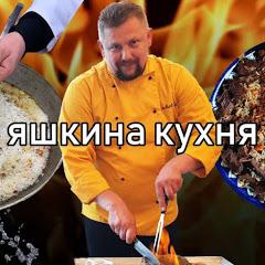 Яшкина Кухня