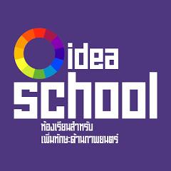 ideaschool 2019
