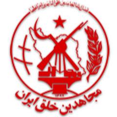 منظمة مجاهدي خلق الايرانية