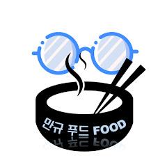 만규푸드FOOD