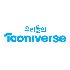 Tooniverse-투니버스