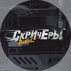 Дикие Скричеры - официальный русский канал