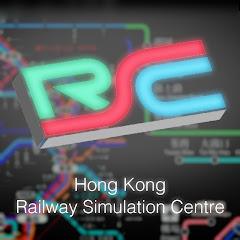 香港模擬鐵路發展中心-HKRSC