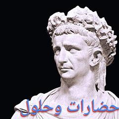 حضارات و حلول