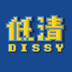 低清DISSY