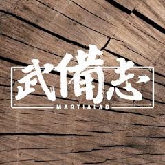 Martialab武備志