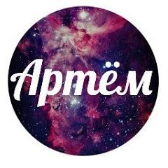 Artem X