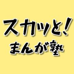 スカッと!まんが塾 【漫画動画】