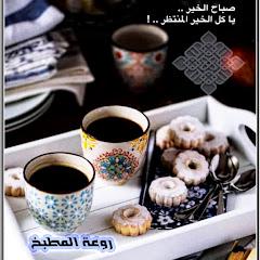 روعة المطبخ Raw3at ALmatbakh