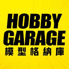 模型格納庫HobbyGarage