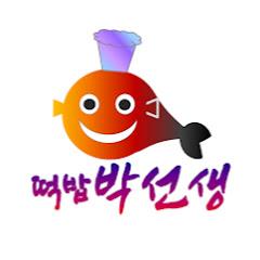 떡밥박선생
