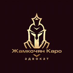 Адвокат Каро Жамкочян