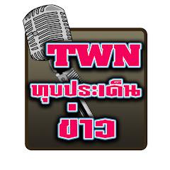 TWN ทุบประเด็นข่าว