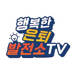행은발TV_미래에셋은퇴연구소