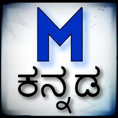 Mysteries For you Kannada
