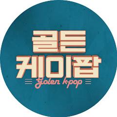 KBS 골든케이팝