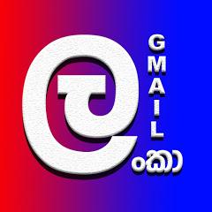 Lanka Gmail