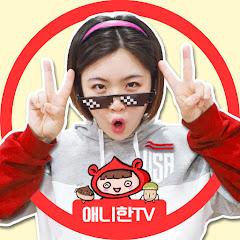 애니한TV AnnieHan