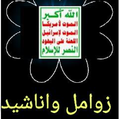 زوامل جديد انصار الله 2017 ابراهيم الغرسي