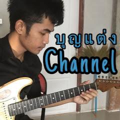 บุญแต่ง Channel