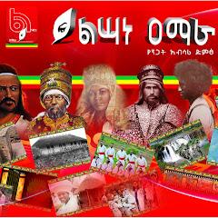 Amhara Press - ልሣነ ዐማራ