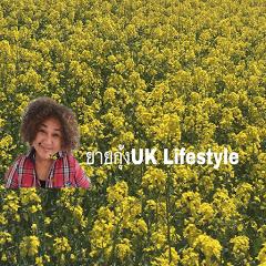 ยายกุ้ง UK Lifestyle