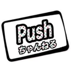 Push ちゃんねる 【 パチスロTV 】