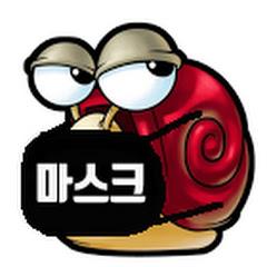 순정있는 달팽이