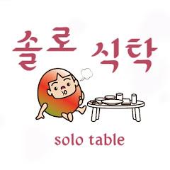 솔로식탁 Solo Table