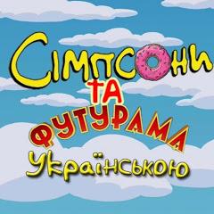 Сімпсони та Футурама українською