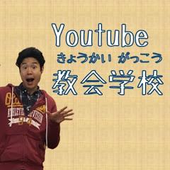 Youtube 教会学校