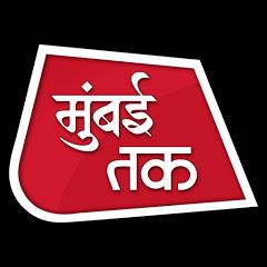 Mumbai Tak