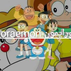 دورايمون كيدز- Doraemon kids